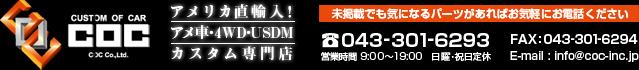 アメリカ直輸入 アメ車・4WD・USDMカスタム専門店